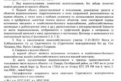debarkader_mestoisp